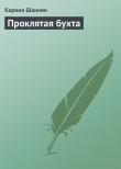Книга Проклятая бухта автора Карина Шаинян