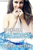 Книга Проклятая влажность (ЛП) автора Стейси Кестуик
