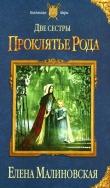 Книга Проклятье рода автора Елена Малиновская