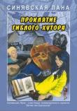 Книга Проклятие Гиблого хутора автора Лана Синявская