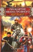 Книга Проклятие Ивана Грозного. Душу за Царя автора Олег Аксеничев