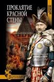 Книга Проклятие красной стены автора Алексей Витаков