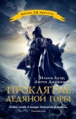 Книга Проклятие ледяной горы автора Илкка Ауэр