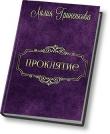 Книга Проклятие (СИ) автора Лилия Гриненкова
