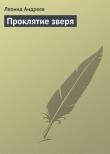 Книга Проклятие зверя автора Леонид Андреев