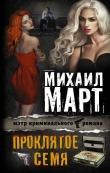 Книга Проклятое семя автора Михаил Март