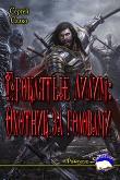 Книга Проклятые Лилим: Охотник за головами (СИ) автора Сергей Салко