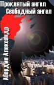 Книга Проклятый ангел автора Александр Абердин