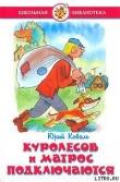 Книга Промах гражданина Лошакова автора Юрий Коваль