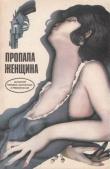 Книга Пропала женщина (сборник) автора Рэй Рассел