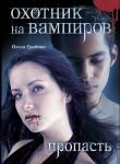 Книга Пропасть автора Ольга Грибова