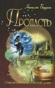 Книга Пропасть автора Наталья Берзина