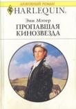 Книга Пропавшая кинозвезда автора Энн Мэтер