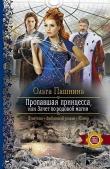 Книга Пропавшая принцесса, или Зачет по родовой магии автора Ольга Пашнина