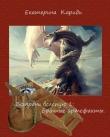 Книга Пропавшие брачные артефакты (СИ) автора Екатерина Кариди
