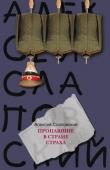 Книга Пропавшие в Стране Страха автора Алексей Слаповский