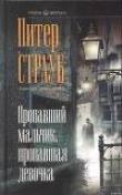 Книга Пропавший мальчик, пропавшая девочка автора Питер Страуб