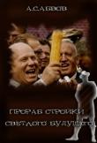 Книга Прораб стройки светлого будущего автора Алексей Абвов