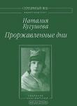 Книга Проржавленные дни: Собрание стихотворений автора Наталья Кугушева