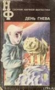 Книга Прощание на берегу автора Евгений Войскунский