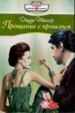 Книга Прощание с прошлым автора Джуди Тейлор