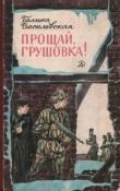 Книга Прощай, Грушовка! автора Галина Василевская