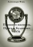 Книга Прошито насквозь. Прага иБудапешт.1970 автора Александра Флид