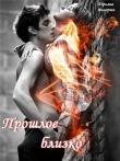 Книга Прошлое близко (СИ) автора Валерия Юрьева