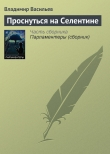 Книга Проснуться на Селентине автора Владимир Васильев