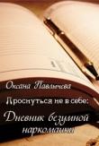 Книга Проснуться не в себе: Дневник безумной наркоманки (СИ) автора Оксана Павлычева