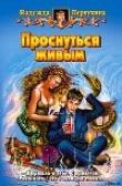 Книга ПРОСНУТЬСЯ ЖИВЫМ автора Надежда Первухина