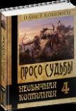 Книга Просо судьбы (СИ) автора Павел Кошовец