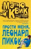Книга Прости меня, Леонард Пикок автора Мэтью Квик