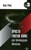 Книга Просто глоток кофе, или Беспощадная Милость автора Карл Ренц