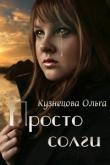 Книга Просто солги автора Ольга Кузнецова