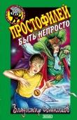 Книга Простофилей быть непросто автора Владимир Сотников