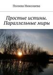 Книга Простые истины. Параллельные миры (сборник) автора Полина Николаева