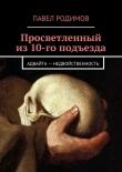 Книга Просветленный из10-го подъезда автора Павел Родимов