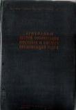 Книга Протоколы первой конференции военных и боевых организаций РСДРП автора Емельян Ярославский