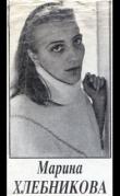 Книга Проверка слуха автора Марина Хлебникова