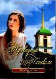 Книга Провидица поневоле автора Полина Федорова