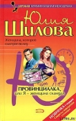Книга Провинциалка, или Я – женщина-скандал автора Юлия Шилова