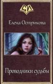 Книга Проводники судьбы (СИ) автора Елена Острикова
