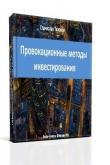 Книга Провокационные методы микроинвестирования автора Станислав Тихонов