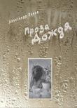 Книга Проза Дождя автора Александр Попов