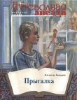 Книга Прыгалка автора Владислав Крапивин