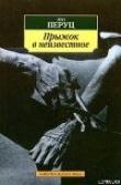 Книга Прыжок в неизвестное [Свобода] автора Лео Перуц