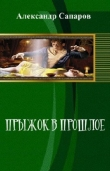 Книга Прыжок в прошлое автора Александр Сапаров