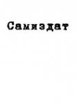 Книга Псевдо (СИ) автора Максим Гурин