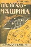 Книга Психо-машина (РЕТРО!!!) автора Виктор Гончаров